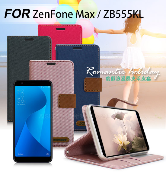 Xmart ASUS ZenFone Max ZB555KL 度假浪漫風支架皮套