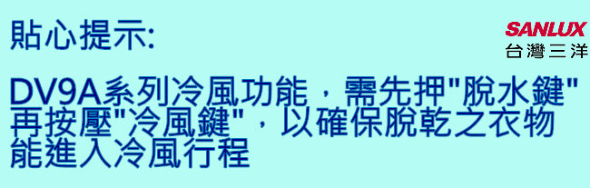 SANLUX台灣三洋 17KG 變頻直立式洗衣機 SW-17DV9A
