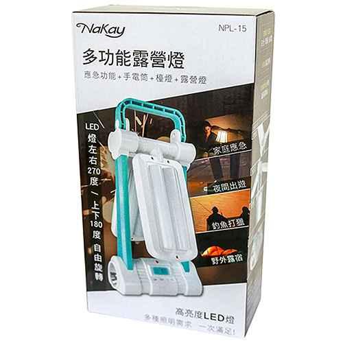 NAKAY多功能露營燈(NPL-15)