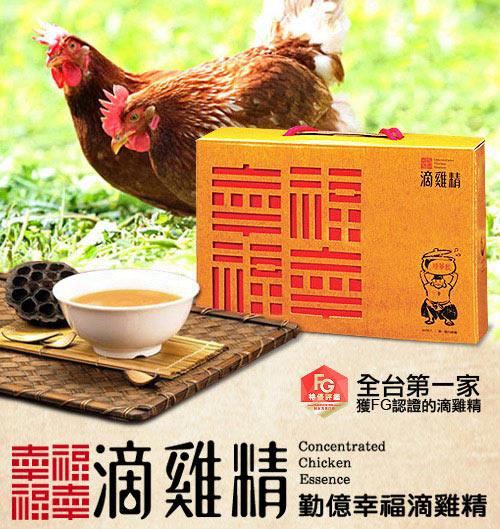 勤億 幸福滴雞精(20包/盒)