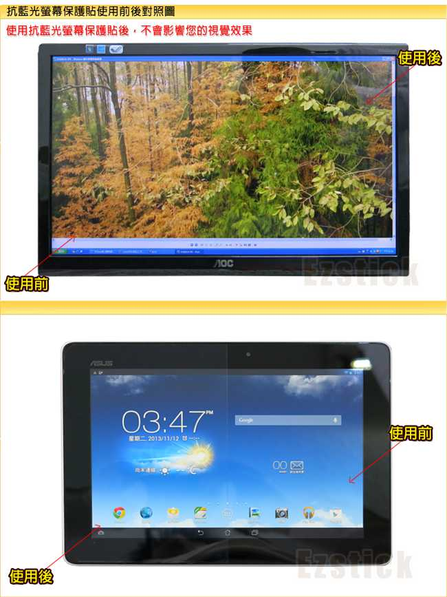 EZstick Lenovo ThinkPad E480 專用 防藍光螢幕貼