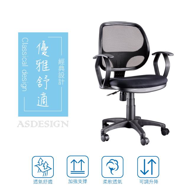 【AS】Office全網扶手辦公椅(五色可選)