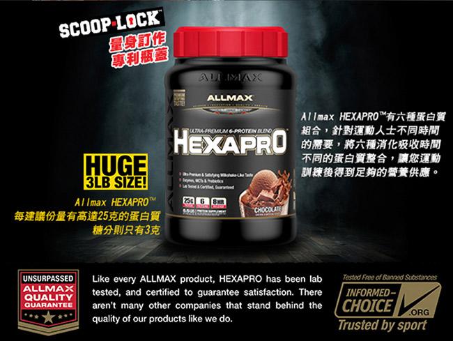 【加拿大ALLMAX】六重乳清蛋白巧克力口味1瓶 (3磅) 效期2020/06/30