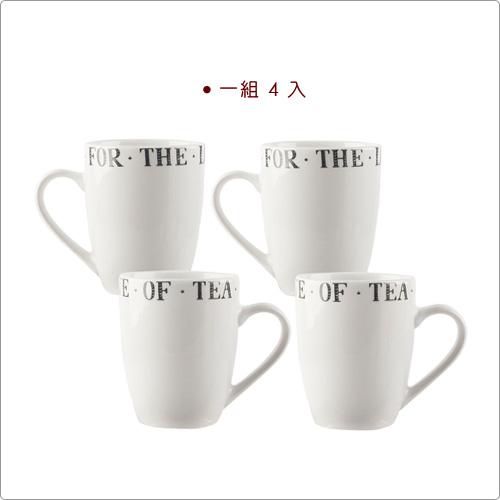 CreativeTops Stir單柄馬克杯4入(幸福品茶300ml)