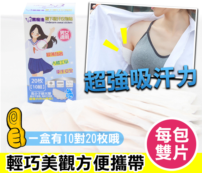 黑魔法 羽柔輕薄感腋下吸汗衣物貼(20片白色/盒)x6