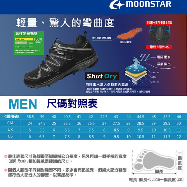 日本Moonstar機能鞋 4E戶外多功能抗菌鞋款-DM023卡其(男段)