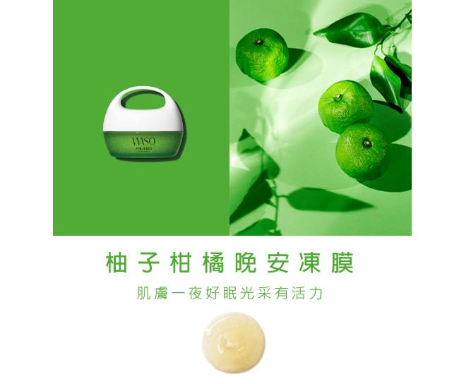 WASO 柚子柑橘晚安凍膜 80mL