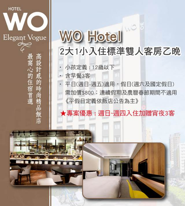 高雄 WO Hotel 2大1小平日住宿券