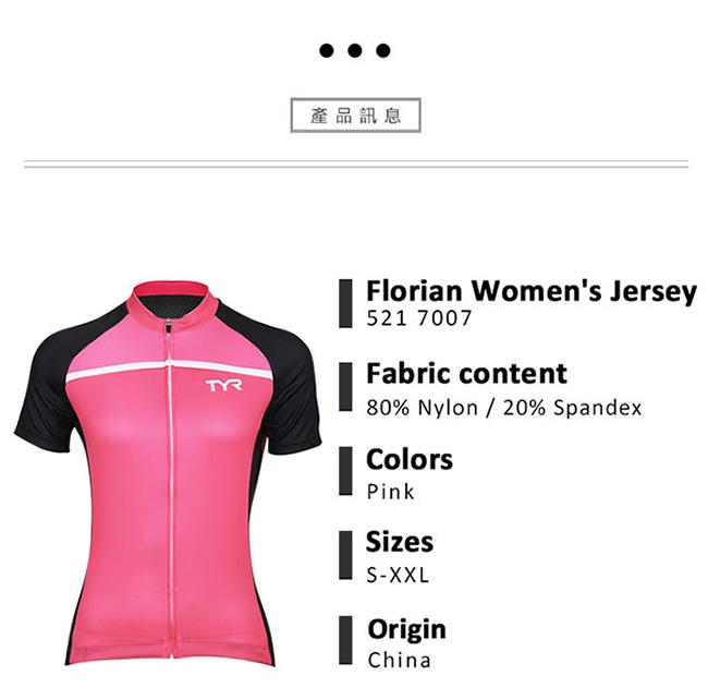 美國TYR 女短袖透氣車衣 Florian Womens Jersey