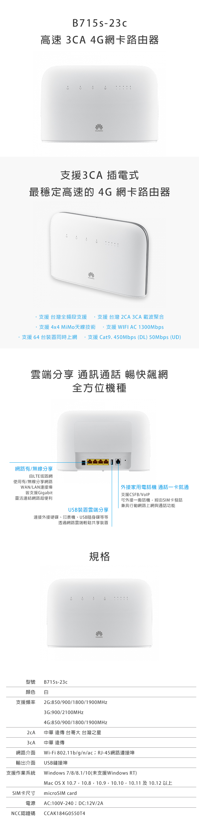 華為B715s-23c 4G LTE 分享器 路由器 B315 B525 MF286 MF283 MR200 MR400