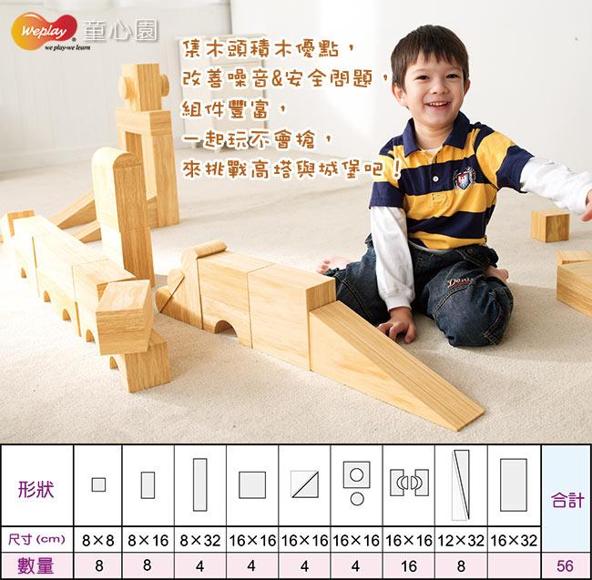Weplay 8cm軟質木紋積木-56件(0M+)