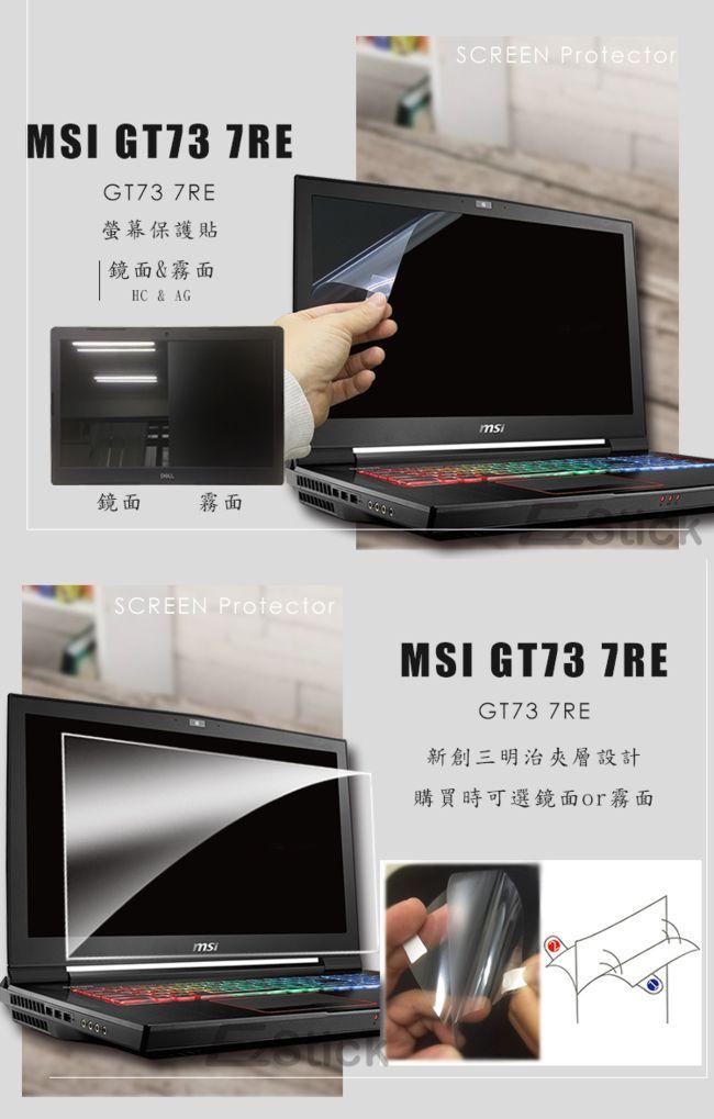 EZstick MSI GT73 7RE 專用 防藍光螢幕貼
