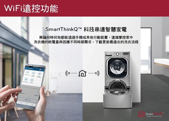 [無卡分期12期] LG樂金 19KG+2.5KG TWINWash 洗衣機 WD-S19TVC