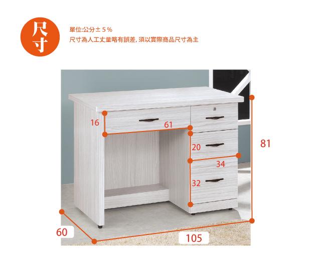 AS-貝拉3.5尺書桌-105x60x81cm