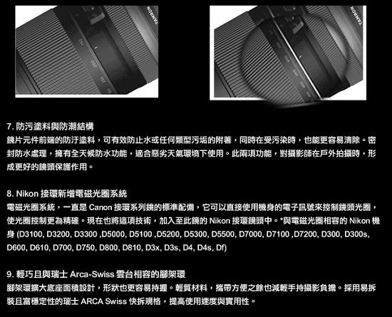 Tamron SP 150-600mm F5-6.3 G2 A022 (公司貨)