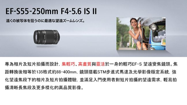 CANON EF-S 55-250mm F4-5.6 IS STM 彩盒裝 (平行輸入)