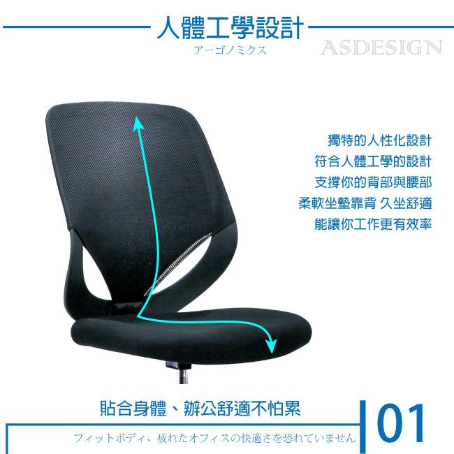 【AS】辛西亞小姐基本型無扶手辦公椅(三色可選)
