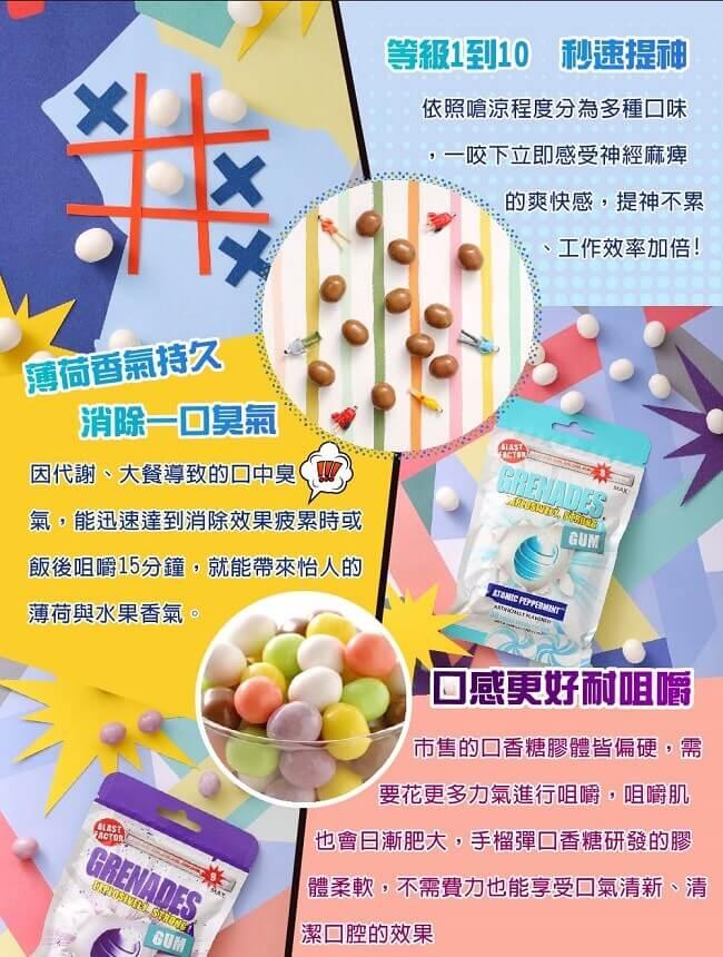 GRENADES手榴彈口香糖-冰炫檸檬(60g)