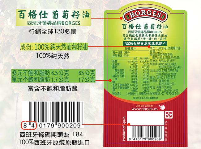 西班牙BORGES百格仕 百格仕淡味清爽3入組(淡味橄欖油1000ml+葡萄籽油1000ml+葵花油1000ml)