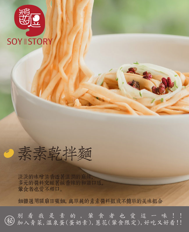 醬逗 素素乾拌麵(110gx4包)