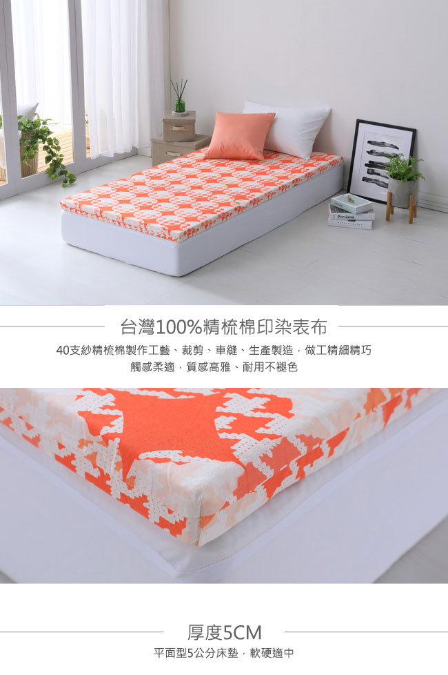 LAMINA 飛鳥精梳棉透氣床墊5cm-紅(單人)