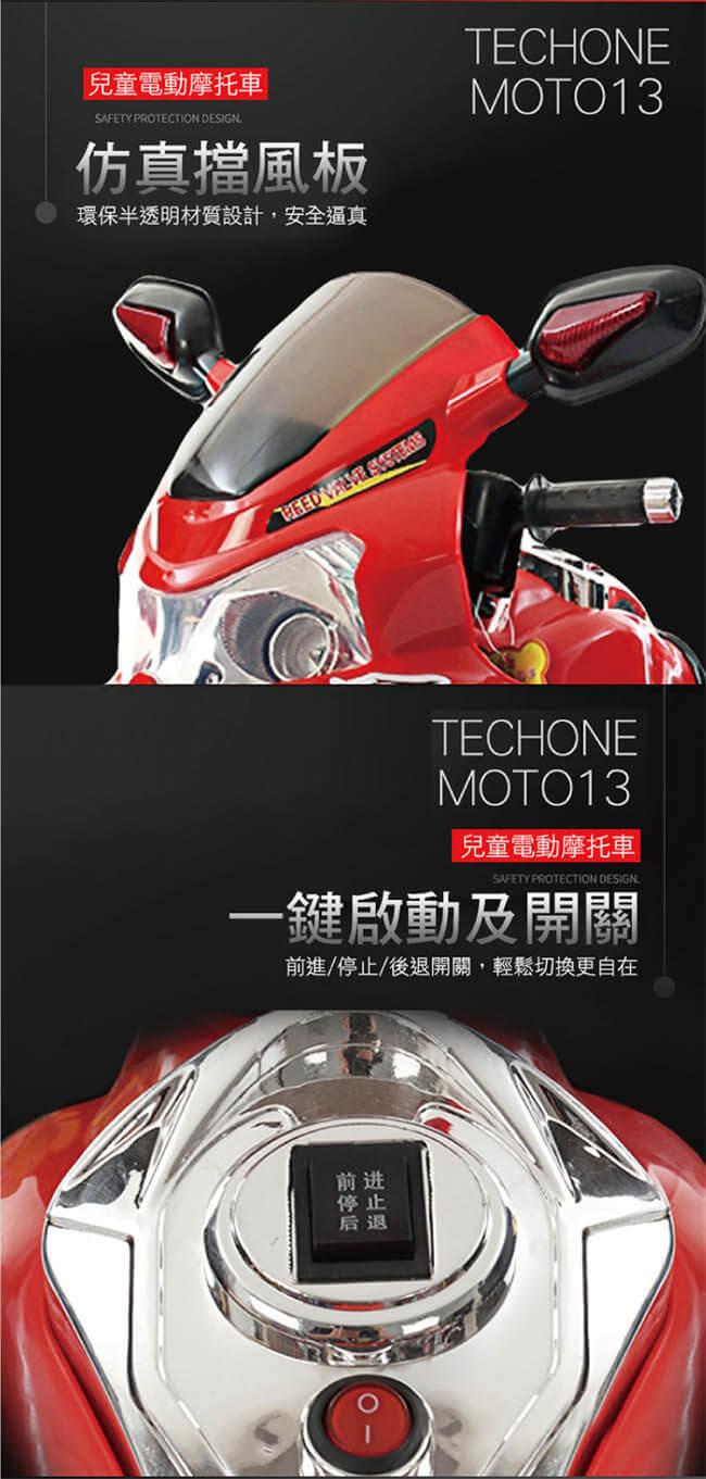 TECHONE MOTO13 PLOICE兒童仿真警車雙驅動電動摩托車
