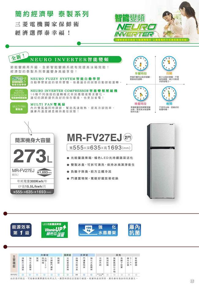 MITSUBISHI三菱 273公升 1級變頻2門電冰箱 MR-FV27EJ-SL-C