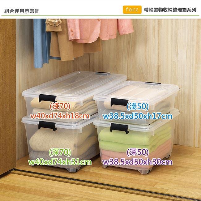 日本JEJ For.c 帶輪置物收納整理箱/ 74淺