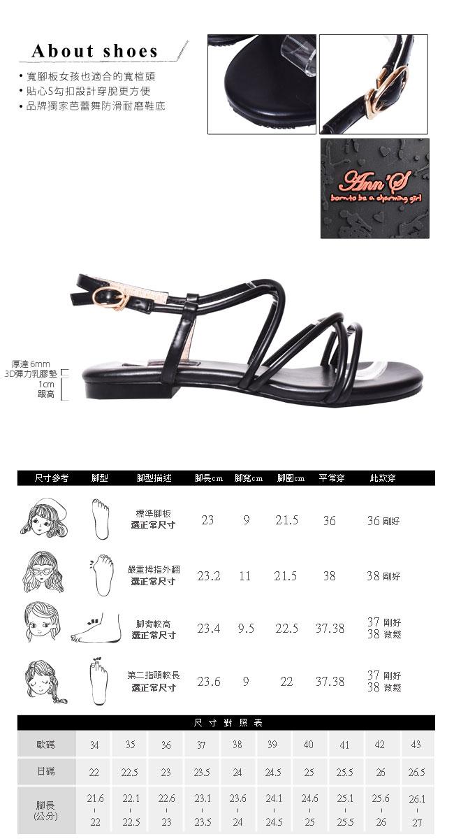 Ann'S現代羅馬-金屬色調多層帶寬版平底涼鞋-黑