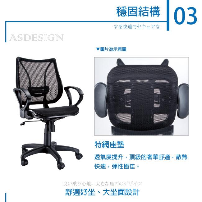 【AS】克雷格D型扶手辦公椅(三色可選)