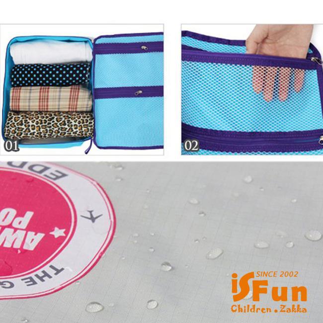 iSFun 旅行專用 尼龍網布防水收納四入袋 2色可選