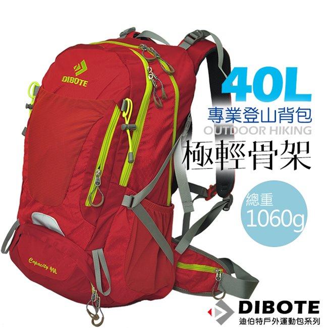 迪伯特DIBOTE 極輕骨架。人體工學40L登山背包/登山包 (紅)