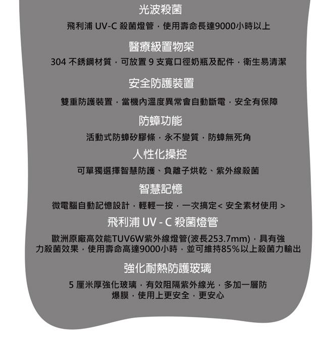nac nac 紫外線消毒烘乾機 UA_0014