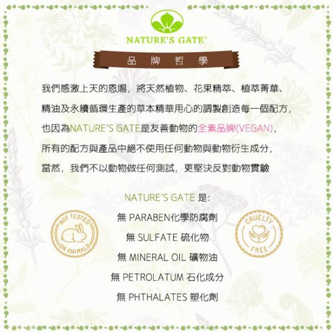 Nature's Gate 經典茉莉梔子花酵素亮澤護髮乳 532mL (一般、乾燥、染髮適