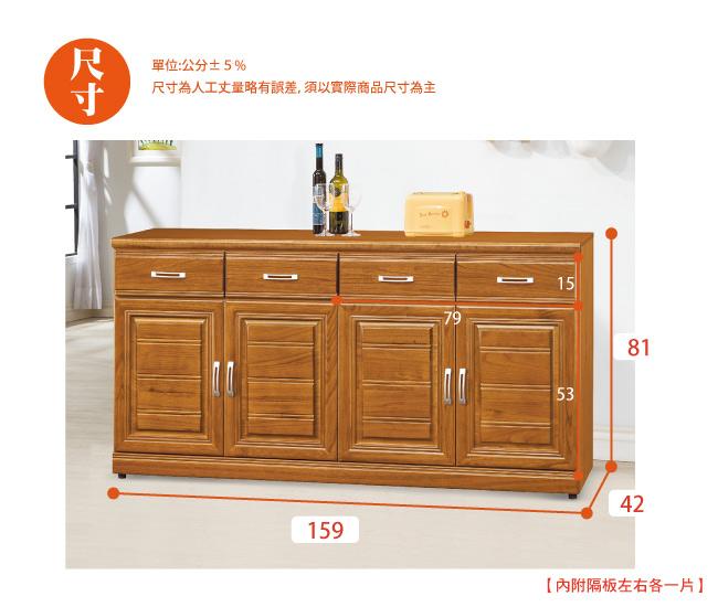 AS-亨利5.3尺碗碟櫃下座-159x42x81cm