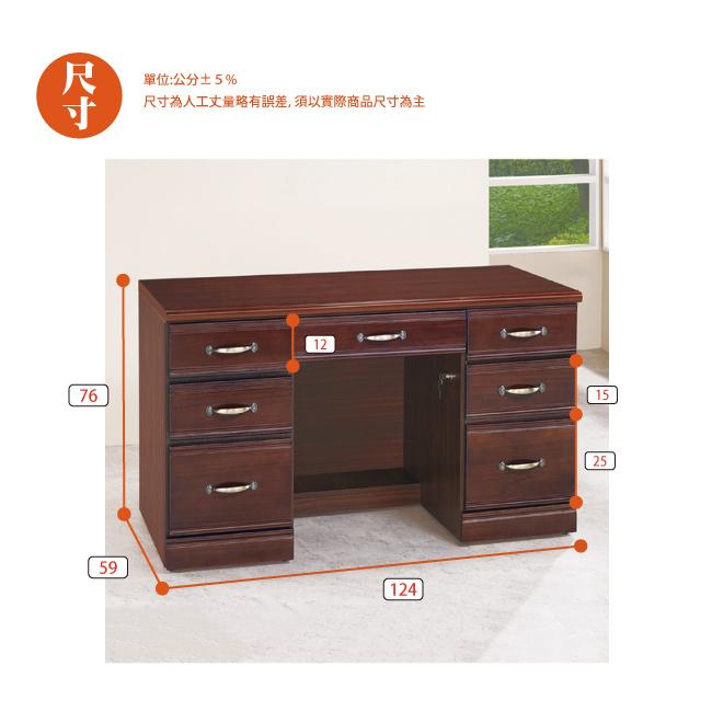AS-蘿拉4.2尺半實木書桌下座-124x59x76cm