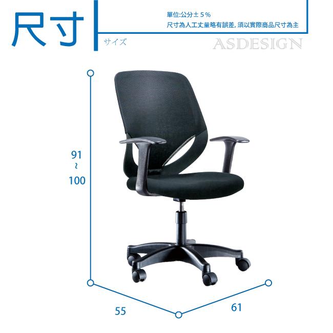 【AS】凱蒂達小姐T型扶手辦公椅(三色可選)