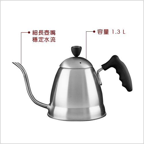 CreativeTops Cafetiere不鏽鋼手沖壺(1.3L)