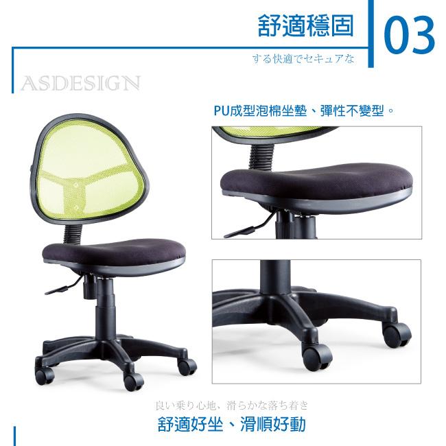 【AS】希伯來OL人體工學辦公椅(四色可選)