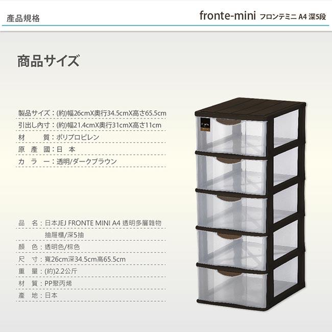 日本JEJ FRONTE MINI A4 透明多層雜物抽屜櫃/深5抽 2色可選
