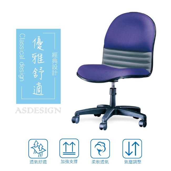 【AS】馬凱氣壓式貼身網布辦公椅