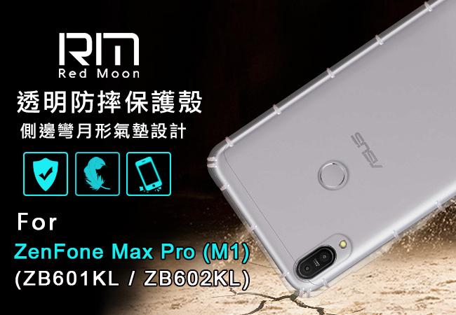 RedMoon ASUS ZenFone Max Pro (M1) 防摔透明TPU手機軟殼