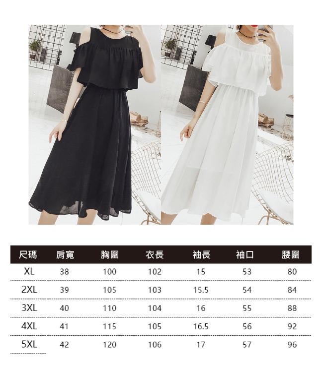 中大尺碼假兩件露肩前胸拼接一片縮腰雪紡洋裝XL~4L-Ballet Dolly