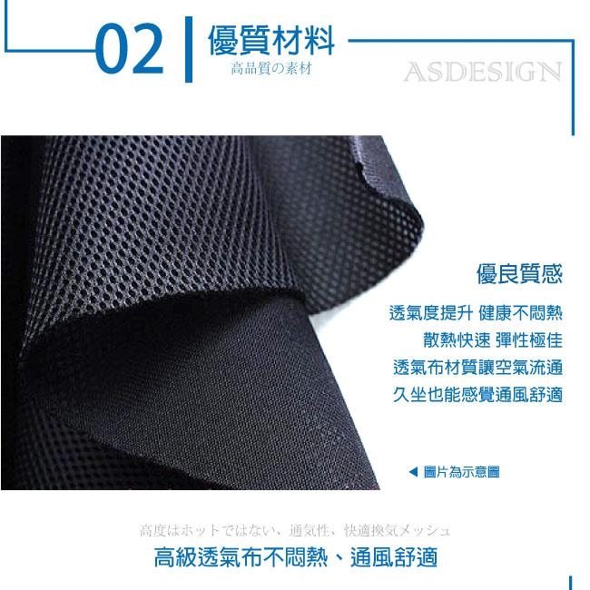 【AS】西爾氣壓式貼身網布辦公椅
