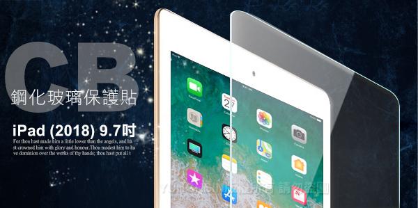 CITY iPad 2018 9.7吋 耐磨防指紋玻璃保護貼