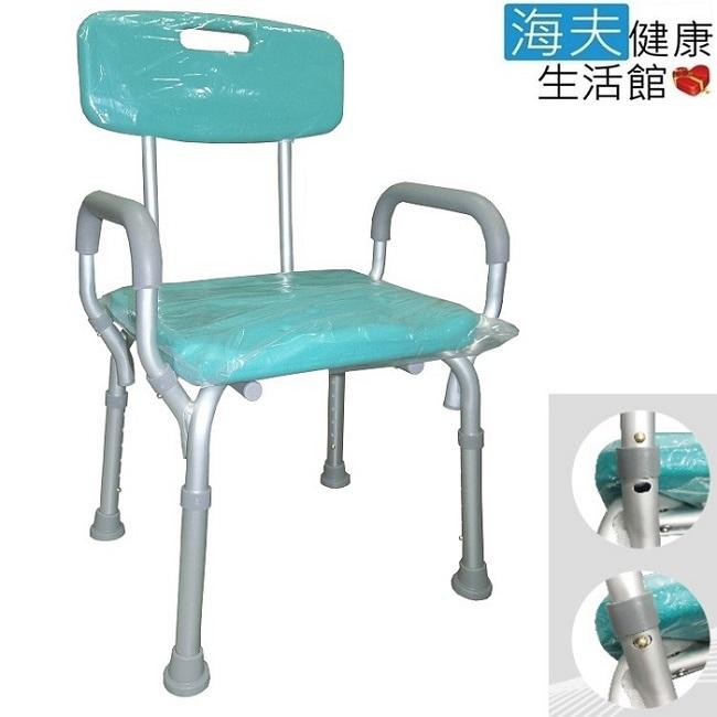 海夫健康生活館 富士康 靠背可拆 扶手可拆 洗澡椅 (FZK-0015)