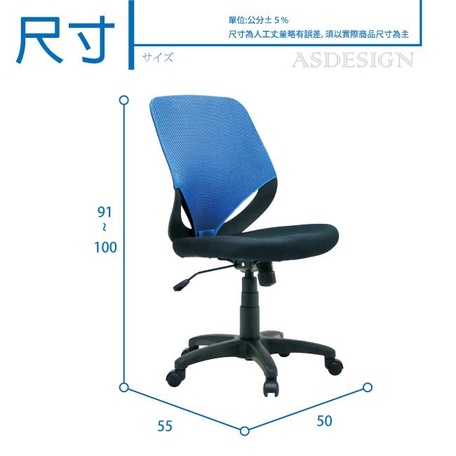 【AS】辛西亞的助理無扶手辦公椅(三色可選)