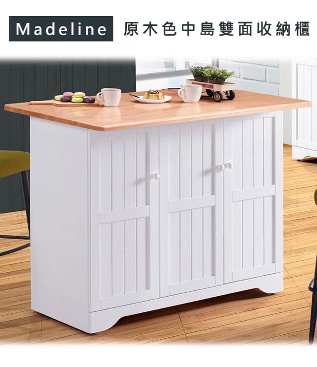 漢妮Hampton瑪德琳系列原木色中島雙面收納櫃-120x75x94.5cm