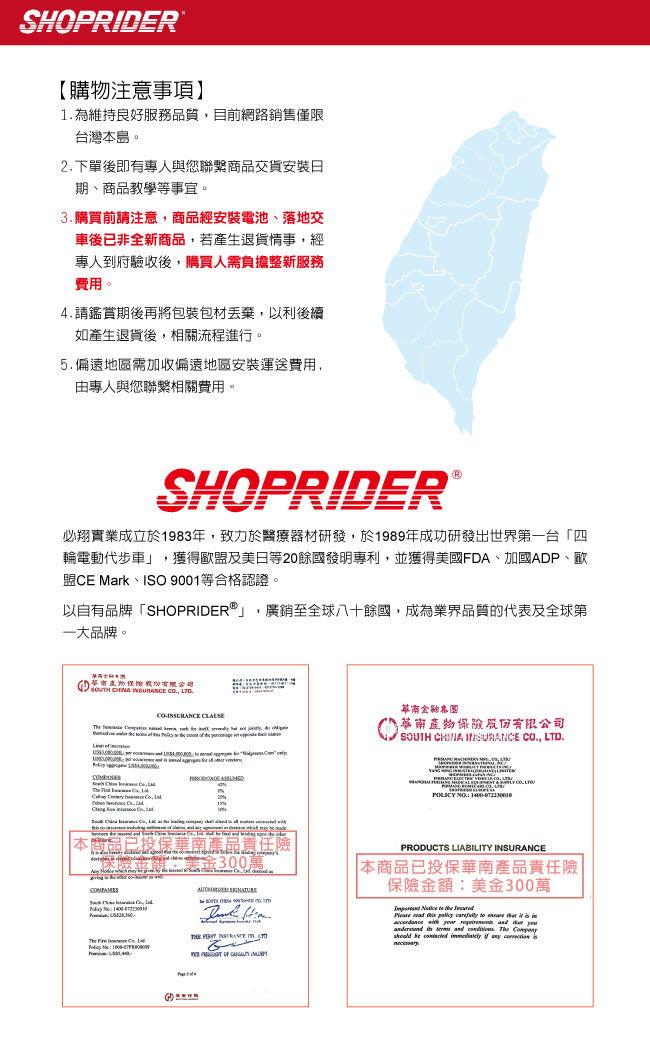 (無卡分期-12期)SHOPRIDER TE-889SLBF必翔電動代步車(煞車升級款)