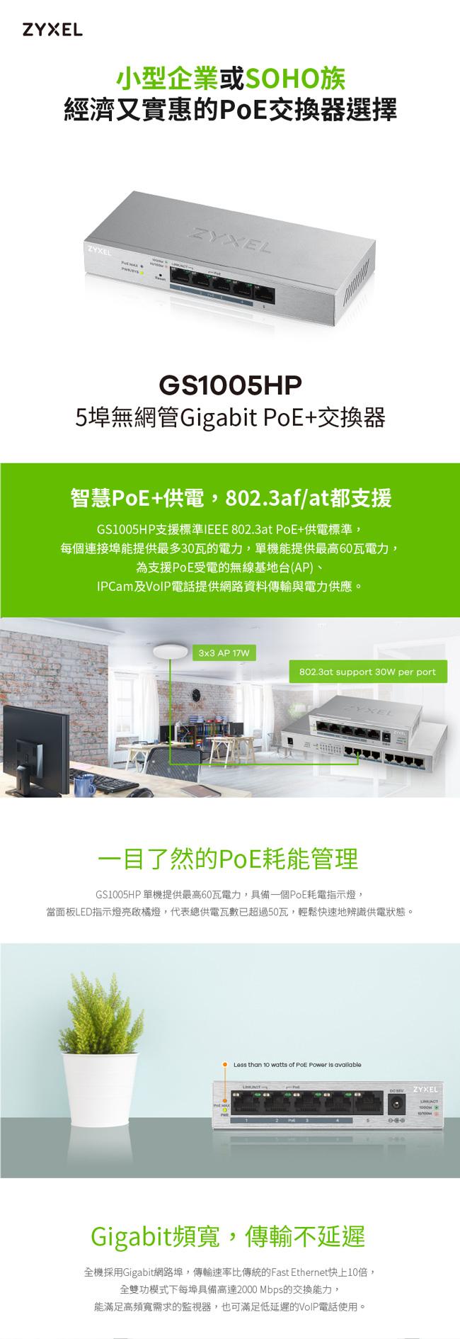 合勤 Zyxel 交換器 5埠 Giga 桌上型高速 PoE 乙太網路交換器 無網管 無網路管理 鐵殼 Switch GS1005HP